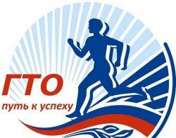 Тестирование населения ВФСК ГТО