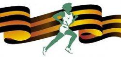Традиционный легкоатлетический пробег
