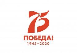 Мероприятия, посвященные 75-летию Победы в Великой Отечественной войне