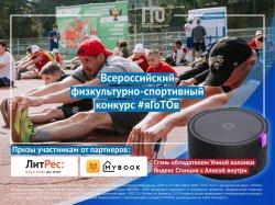 Прими участие в 4 этапе конкурса #яГоТОв!